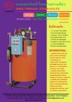 Steam, Thermal Oil Heater (Hot Oil), Hot Water Boiler / สตีมบอยเลอร์ หม้อต้มไอน้ำ เทอร์โมออยล์ฮิตเตอร์ ฮอทออยล์ หม้อต้มน้ำมันร้อน หม้อต้มน้ำร้อนฮอทวอเตอร์