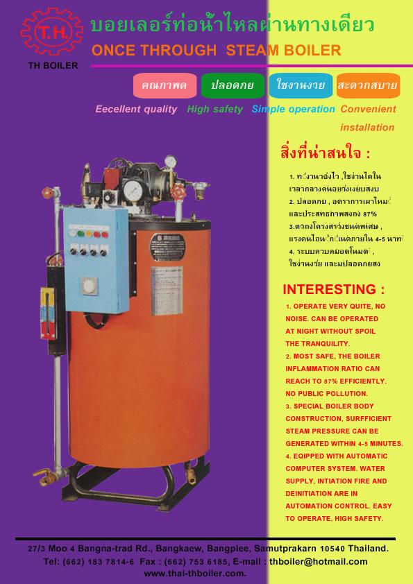 Brochure -น้ำมันดีเซล