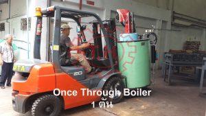 บอยเลอร์ท่อน้ำทรงตั้ง Once Through Boiler 1 ton